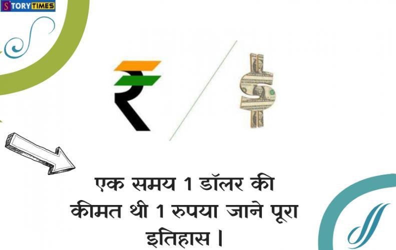एक समय 1 डॉलर की कीमत थी 1 रुपया जाने पूरा इतिहास | Dollar & Rupee Full History In Hindi