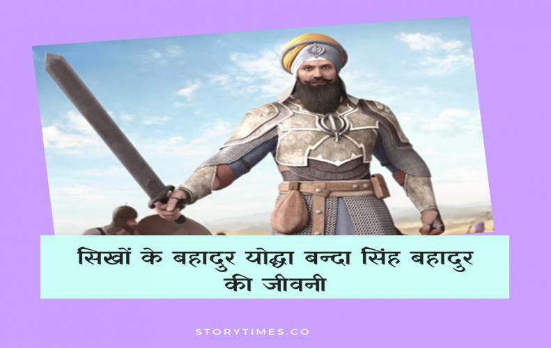 सिखों के बहादुर योद्धा बन्दा सिंह बहादुर की जीवनी   Banda Singh Bahadur In Hindi