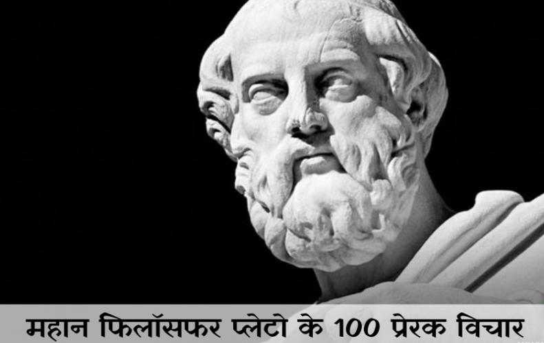 महान फिलॉसफर प्लेटो के 100 प्रेरक विचार | Philosopher Plato Motivational Quotes In Hindi