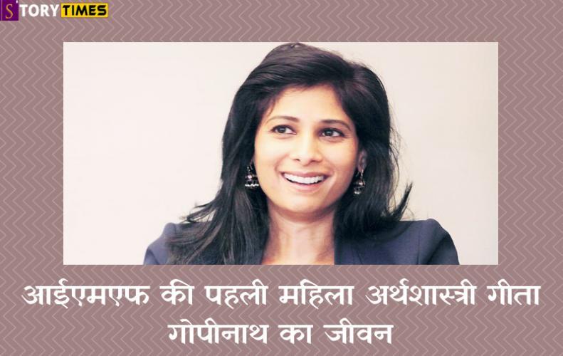 आईएमएफ की पहली महिला अर्थशास्त्री गीता गोपीनाथ का जीवन | Gita Gopinath In Hindi