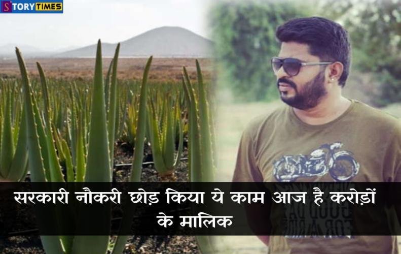 सरकारी नौकरी छोड़ किया ये काम आज है करोड़ों के मालिक | Harish Dhandev Success Story In Hindi