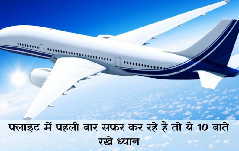 फ़्लाइट में पहली बार सफर कर रहे है तो ये 10 बाते रखे ध्यान | Air Travel Tips In Hindi