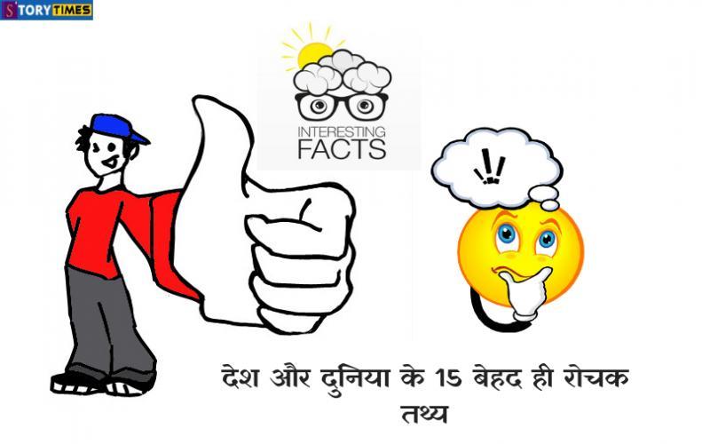 देश और दुनिया के 15 बेहद ही रोचक तथ्य | Most Interesting Facts In Hindi