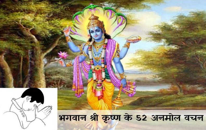 भगवान श्री कृष्ण के 52 अनमोल वचन | Shree Krishna Quotes In Hindi