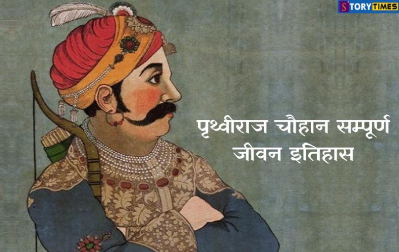 पृथ्वीराज चौहान का सम्पूर्ण जीवन इतिहास  | Prithviraj Chauhan Biography In Hindi