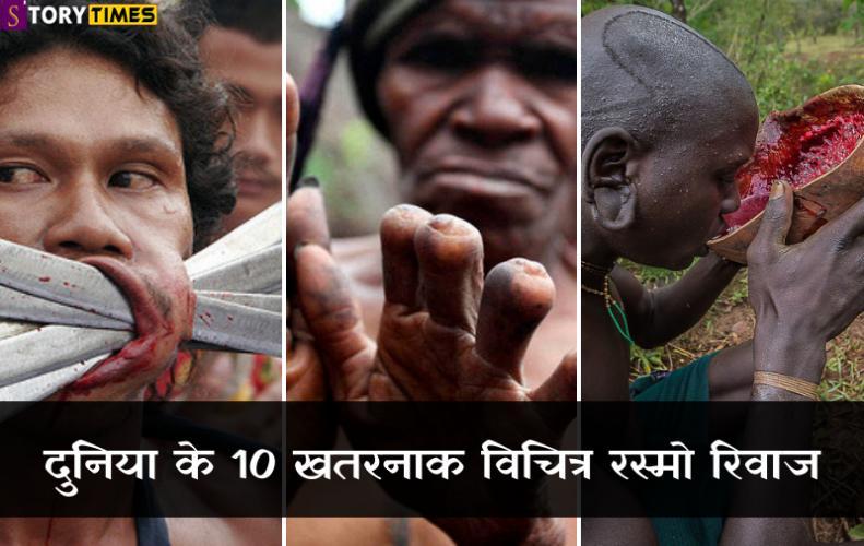 दुनिया के 10 खतरनाक विचित्र रस्मो रिवाज । Top 10 Bizarre Rituals In Hindi