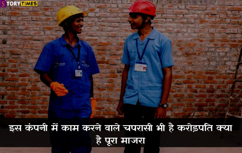 इस कंपनी में काम करने वाले चपरासी भी है करोड़पति | Peon Millionaires In Hindi