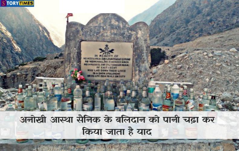 अनोखी आस्था सैनिक के बलिदान को पानी चढ़ा कर  किया जाता है याद | Shaheed Smarak Nelong Valley Ghati