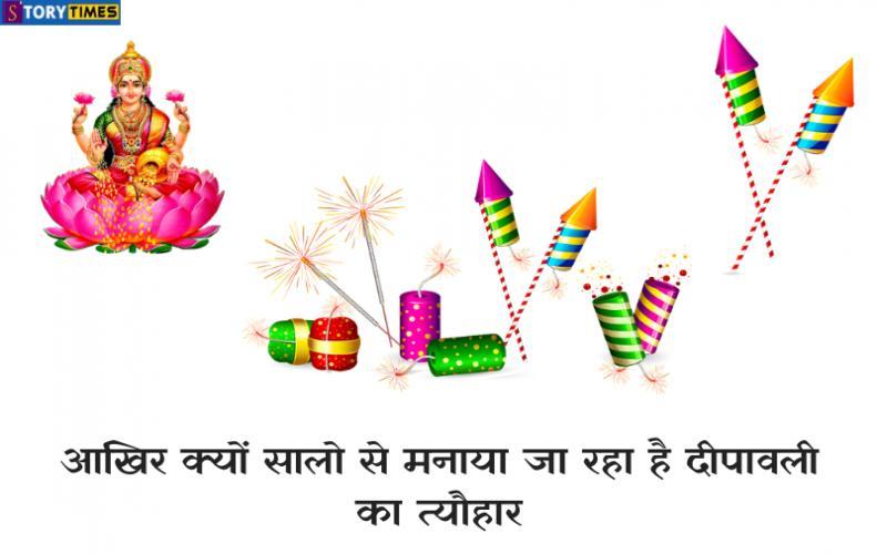 आखिर क्यों सालो से मनाया जा रहा है दीपावली का त्यौहार । Why Deepavali Celebrated In Hindi
