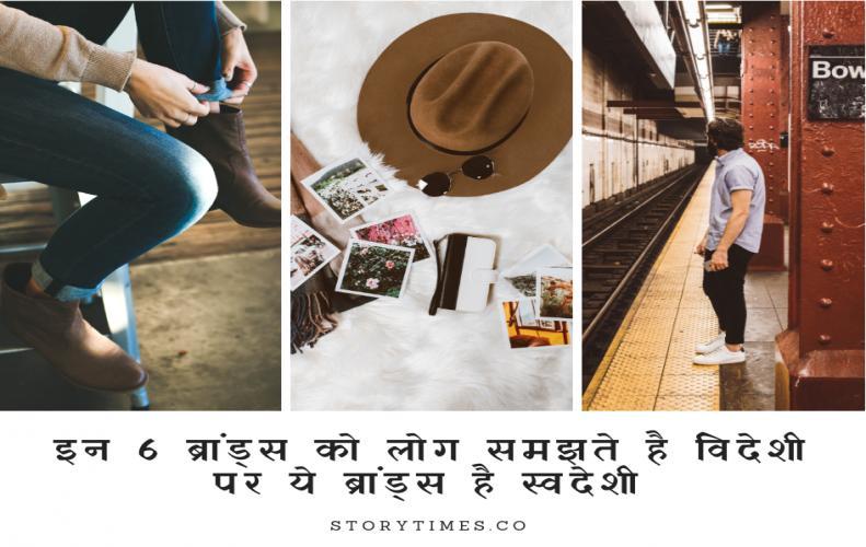 इन 6 ब्रांड्स को लोग समझते है विदेशी पर ये ब्रांड्स है स्वदेशी | Indian International Brands