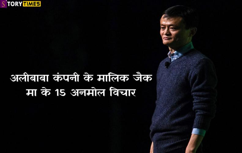 अलीबाबा कंपनी के मालिक जैक मा के अनमोल विचार | Jack Ma Quotes In Hindi
