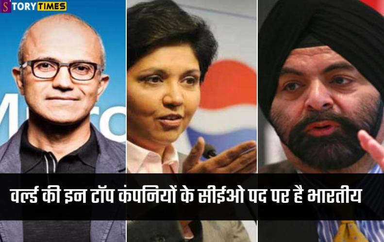 वर्ल्ड की इन टॉप कंपनियों के सीईओ पद पर है भारतीय । Top Indian CEO in the World In Hindi
