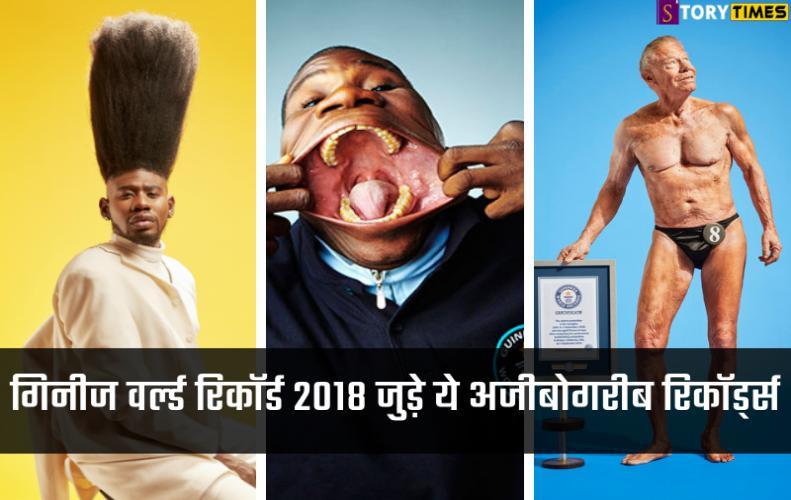 गिनीज वर्ल्ड रिकॉर्ड 2018 में जुड़े ये अजीबोगरीब रिकॉर्ड्स | Guinness World Records 2018 In Hindi