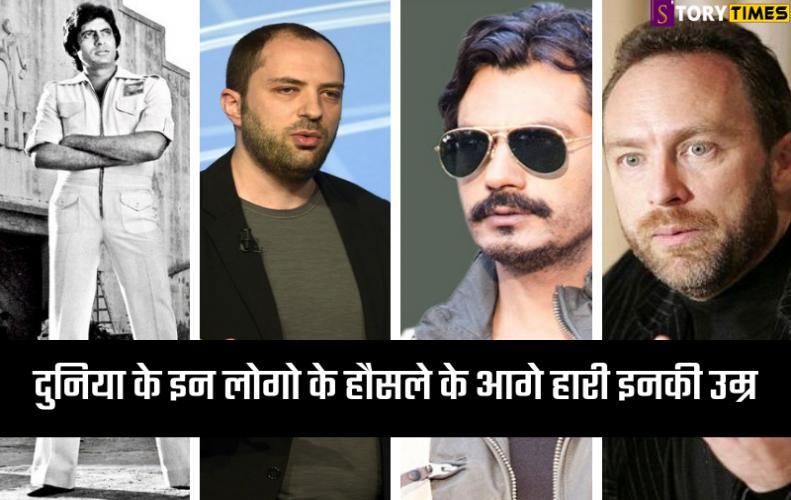 दुनिया के इन लोगो के हौसले के आगे हारी इनकी उम्र | Late Achievers Success Story in Hindi