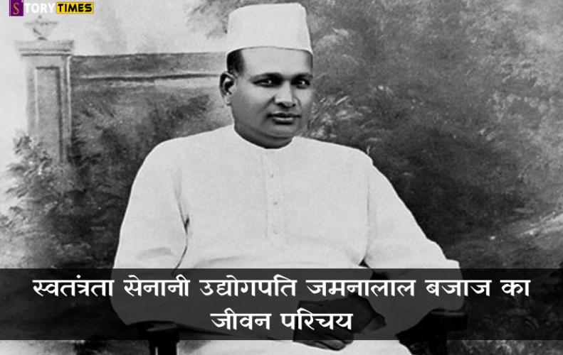 स्वतंत्रता सेनानी, उद्योगपति जमनालाल बजाज का जीवन परिचय | Jamnalal Bajaj Biography In Hindi