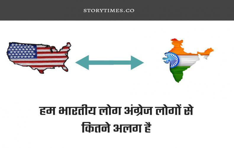 हम भारतीय लोग अंग्रेज लोगों से कितने अलग है | Indian Foreigner Funnay Photo