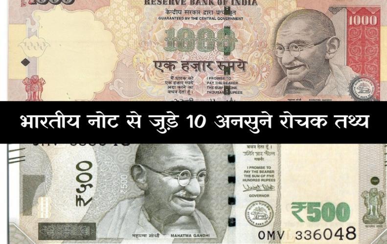 भारतीय मुद्रा से जुड़े 10 अनसुने रोचक तथ्य | Indian currency Interesting Facts