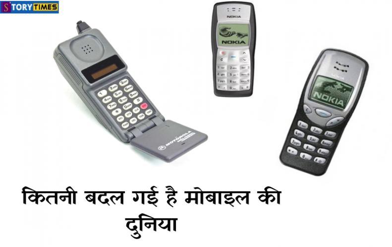 कितनी बदल गई है मोबाइल की दुनिया | First Mobile History In Hindi