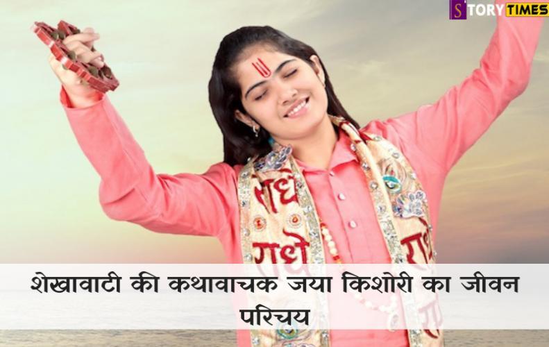 शेखावाटी की कथावाचक जया किशोरी का जीवन परिचय | Jaya Kishori Biography In Hindi