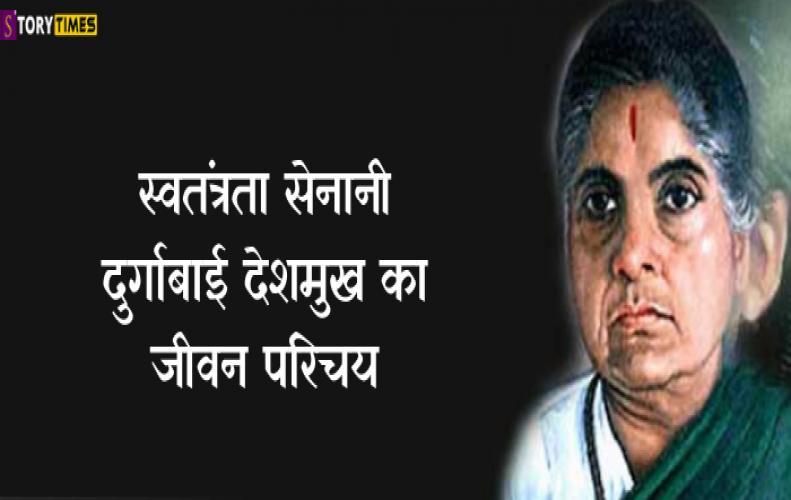 स्वतंत्रता सेनानी दुर्गाबाई देशमुख का जीवन परिचय | Durgabai Deshmukh Biography In Hindi