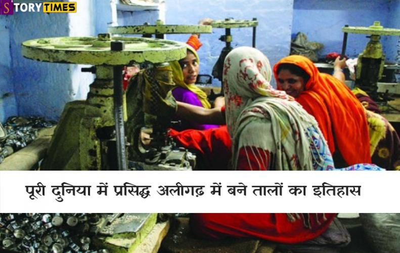 पूरी दुनिया में प्रसिद्ध अलीगढ़ में बने तालों का इतिहास | Aligarh Lock History in Hindi