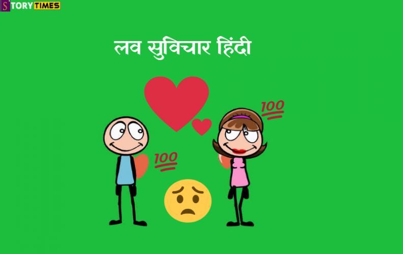 लव सुविचार हिंदी | Love Quotes in Hindi