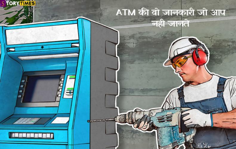 ATM की वो जानकारी जो आप नही जानते | ATM History In Hindi