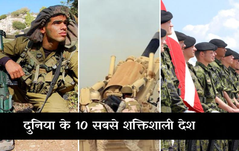 दुनिया के 10 सबसे शक्तिशाली देश | Top 10 Powerful Countries In Hindi