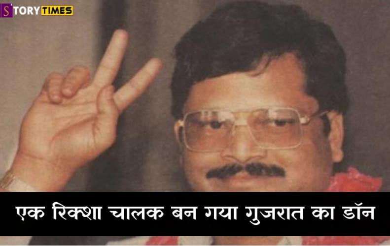 एक रिक्शा चालक बन गया गुजरात का डॉन | Gangster Abdul Latif Biography in Hindi