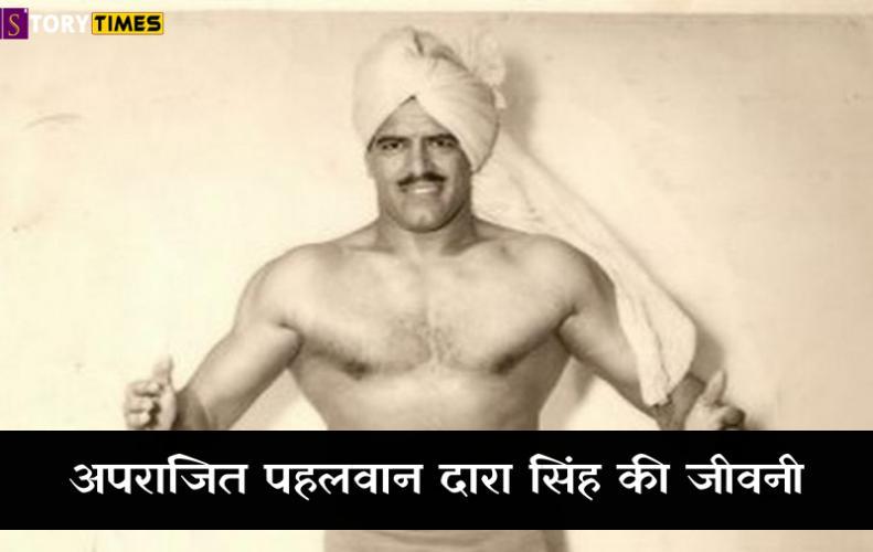 अपराजित पहलवान दारा सिंह की जीवनी | Dara Singh Biography In Hindi