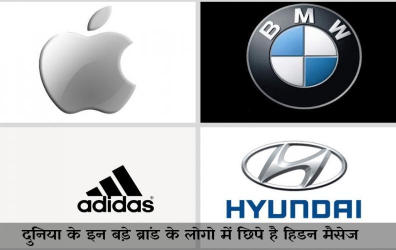 दुनिया के इन बड़े ब्रांड के लोगो में छिपे है हिडन मैसेज | Hidden Message in Brand Logo In Hindi