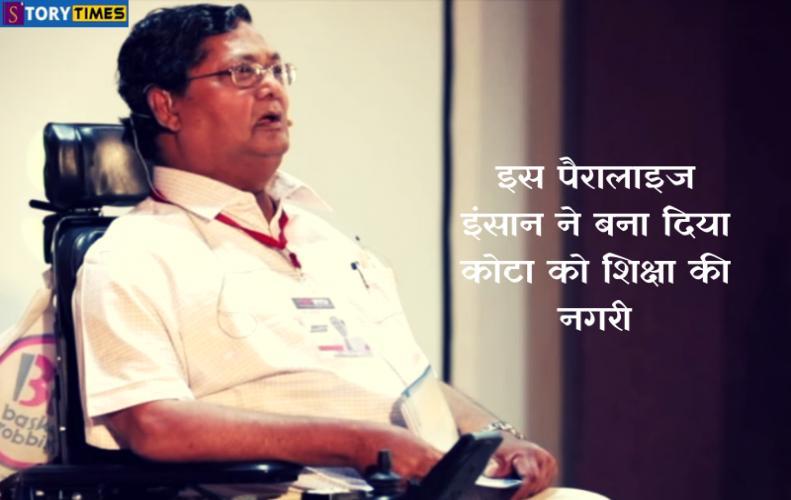 इस पैरालाइज इंसान ने बना दिया कोटा को शिक्षा की नगरी | Vinod Kumar Bansal In Hindi