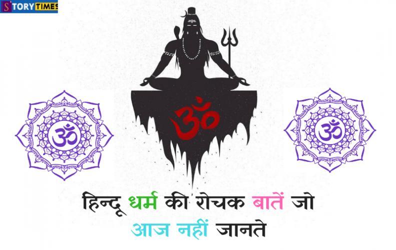 हिन्दू धर्म की रोचक बातें जो आप नहीं जानते | Interesting Fact about Hinduism
