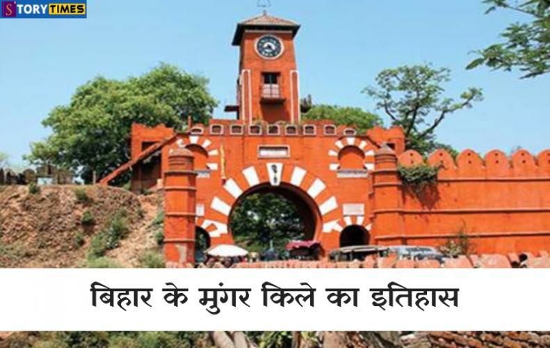 बिहार के मुंगर किले का इतिहास | Munger Fort History In Hindi