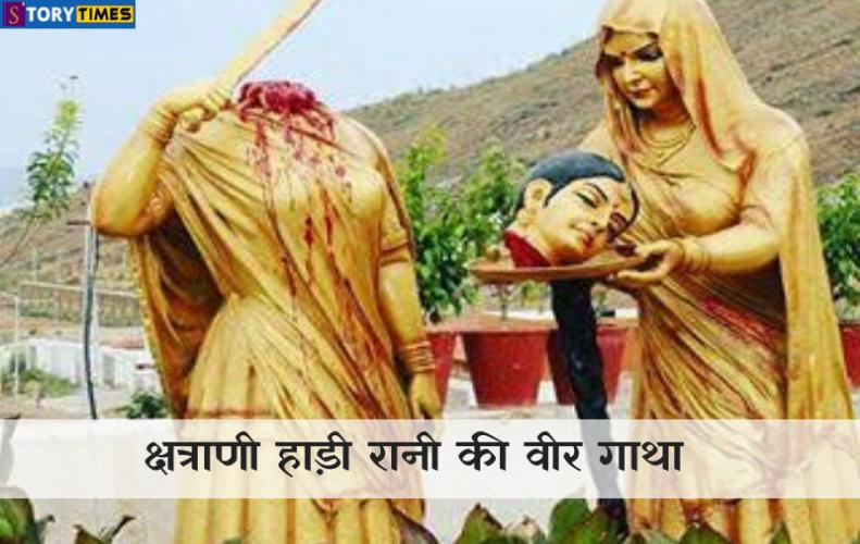 क्षत्राणी हाड़ी रानी की वीर गाथा | Hadi Rani In Hindi