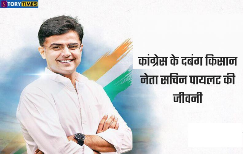 कांग्रेस के दबंग किसान नेता सचिन पायलट की जीवनी | Sachin Pilot Biography In Hindi