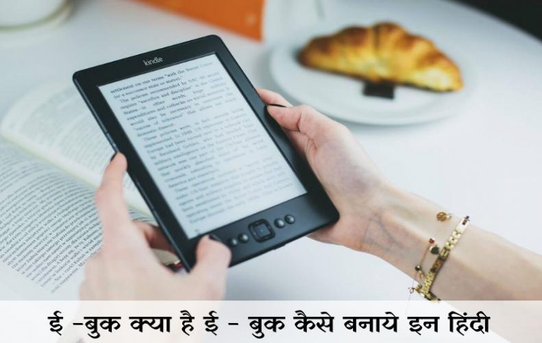 ई - बुक क्या है, ई - बुक कैसे बनाये इन हिंदी | What Is Ebook In Hindi