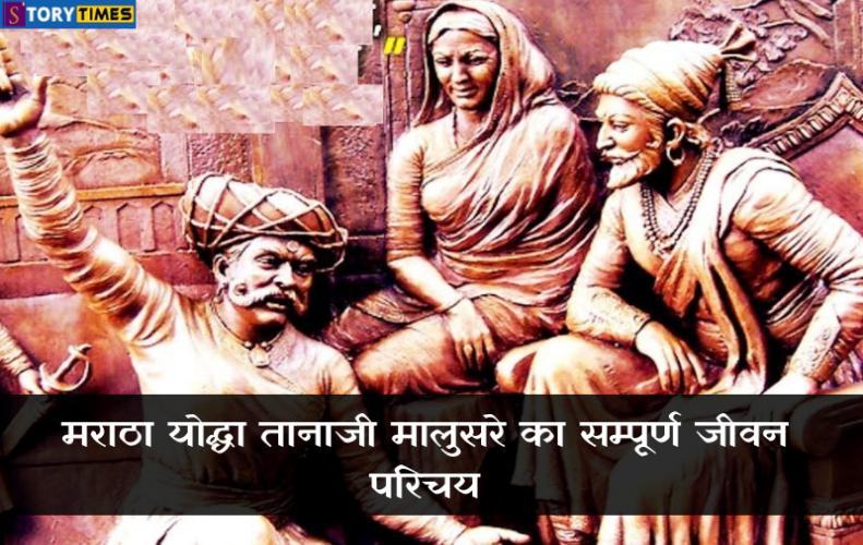 मराठा योद्धा तानाजी मालुसरे का सम्पूर्ण जीवन परिचय | Tanaji Malusare History In Hindi