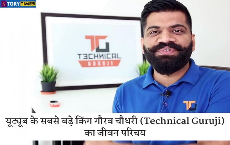 यूट्यूब के सबसे बड़े किंग गौरव चौधरी (Technical Guruji) का जीवन परिचय | Technical Guruji In Hindi