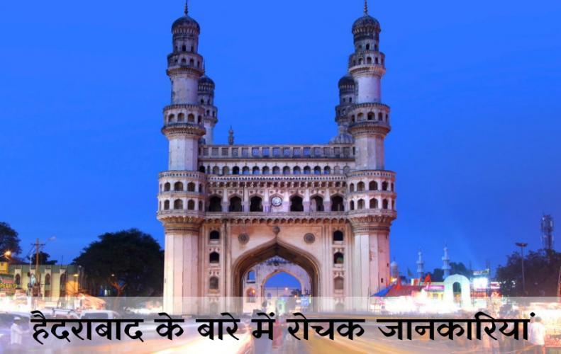 हैदराबाद के बारे में रोचक जानकारियां | Hyderabad Interesting Facts In Hindi