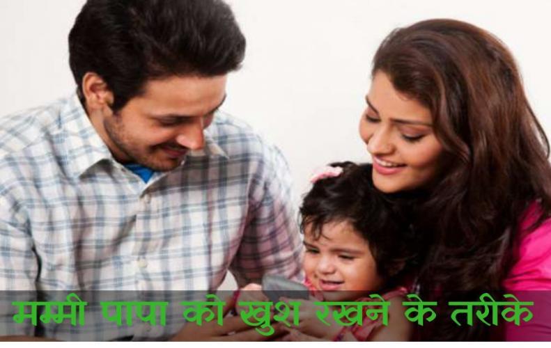 मम्मी पापा को खुश रखने के तरीके | How to keep your Parents happy In Hindi