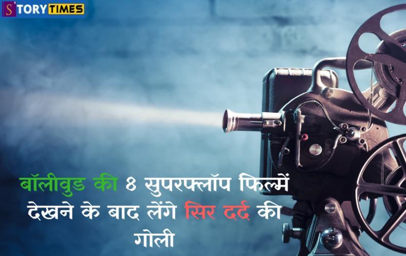 बॉलीवुड की 8 सुपरफ्लॉप फिल्में देखने के बाद लेंगे सिर दर्द की गोली | Bollywood Flop Movies List