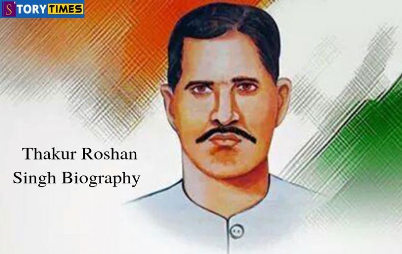 महान क्रांतिकारी ठाकुर रोशन सिंह का जीवन परिचय । Thakur Roshan Singh Biography In Hindi