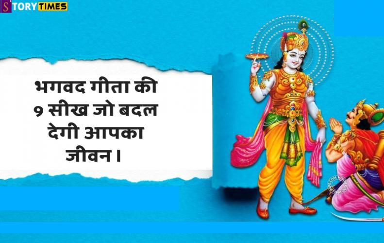 भगवद्गीता की 9 सीख जो बदल देगी आपका जीवन | Bhagavad Gita In Hindi