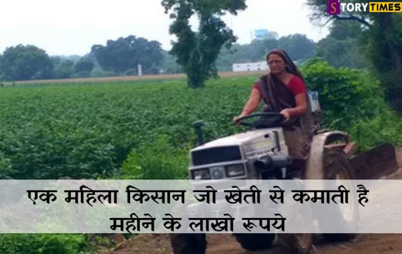 एक महिला किसान जो खेती से कमाती है महीने के लाखो रूपये | Lalita Mukati In Hindi