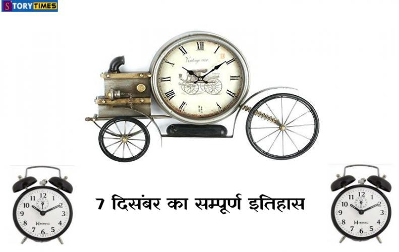 7 दिसंबर का सम्पूर्ण इतिहास | 7 December History In Hindi