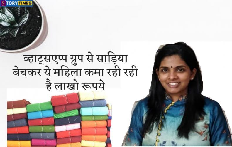 व्हाट्सएप्प ग्रुप से साड़ियां बेचकर महिला कमा रही है लाखो रूपये | Whatsapp Saree Business In Hindi