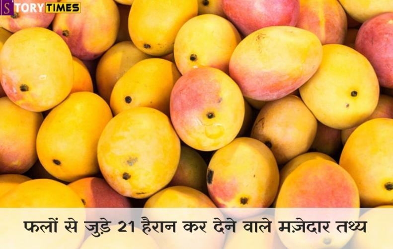 फलों से जुड़े 21 हैरान कर देने वाले मज़ेदार तथ्य | Interesting Facts About Fruits In Hindi