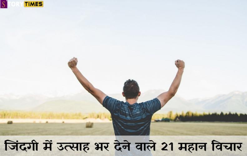 जिंदगी में उत्साह भर देने वाले 21 महान विचार   Motivational Quotes In Hindi