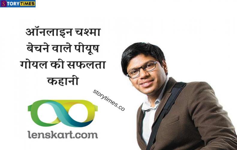 ऑनलाइन चश्मा बेचने वाले पीयूष गोयल की सफलता कहानी | Lenskart CEO Piyush Bansal In Hindi